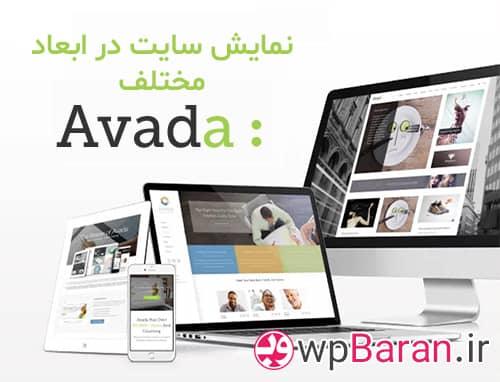 قالب آوادا : خرید قالب آوادا وردپرس (قالب Avada اورجینال)