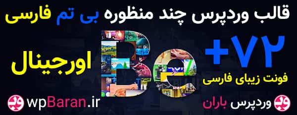 دانلود قالب BeTheme فارسی وردپرس خرید قالب بی تم اورجینال