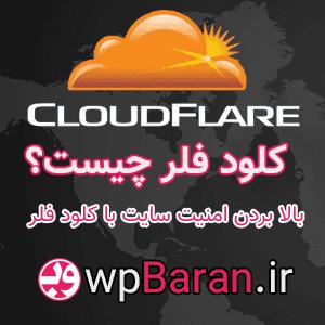 کلود فلر چیست؟ : آموزش Cloudflare و بالا بردن امنیت سایت