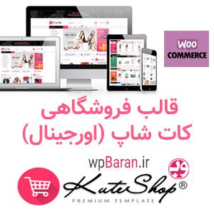 قالب کات شاپ فارسی : دانلود قالب KuteShop فروشگاهی وردپرس (اورجینال)