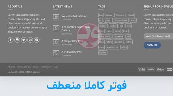 دانلود قالب Flatsome فارسی دانلود قالب فلت سام وردپرس (اورجینال) فوتر فروشگاه