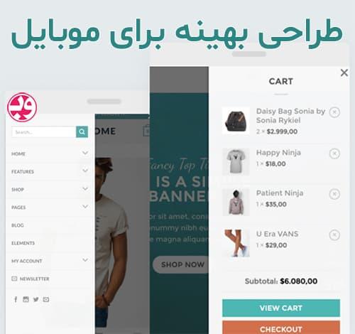 دانلود قالب Flatsome فارسی دانلود قالب فلت سام وردپرس (اورجینال) منوی موبایل