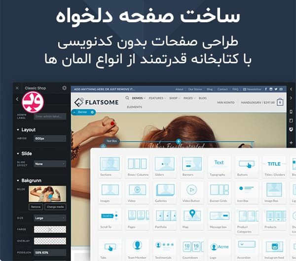 دانلود قالب Flatsome فارسی دانلود قالب فلت سام وردپرس (اورجینال) صفحه ساز