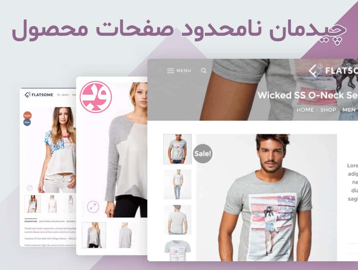 دانلود قالب Flatsome فارسی دانلود قالب فلت سام وردپرس (اورجینال) صفحه محصول