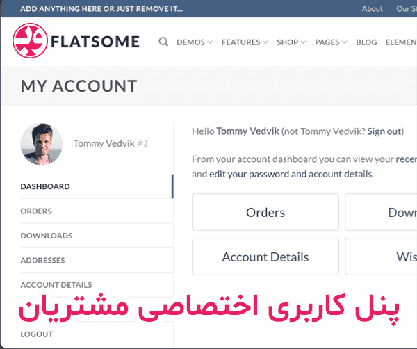 دانلود قالب Flatsome فارسی دانلود قالب فلت سام وردپرس (اورجینال) پنل کاربری مشتری