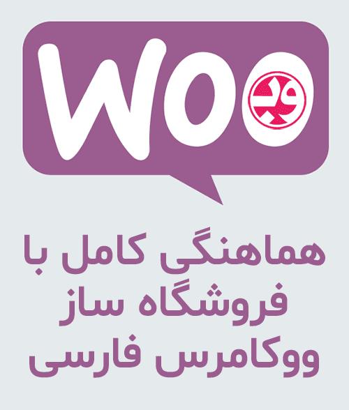 دانلود قالب Flatsome فارسی دانلود قالب فلت سام وردپرس (اورجینال) ووکامرس