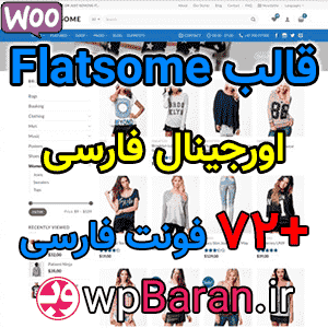 قالب Flatsome فارسی دانلود قالب فلت سام وردپرس (اورجینال)