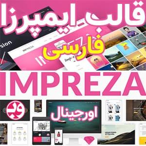 دانلود قالب ایمپرزا فارسی قالب Impreza وردپرس (اورجینال)