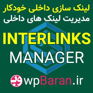 دانلود افزونه Interlinks Manager فارسی افزونه مدیریت لینک های داخلی - افزونه لینک سازی داخلی وردپرس