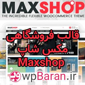 قالب مکس شاپ فارسی : قالب وردپرس Maxshop (اورجینال)
