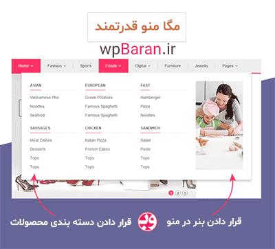 قالب کات شاپ فارسی - قالب فروشگاهی کات شاپ (قالب kuteshop اورجینال)