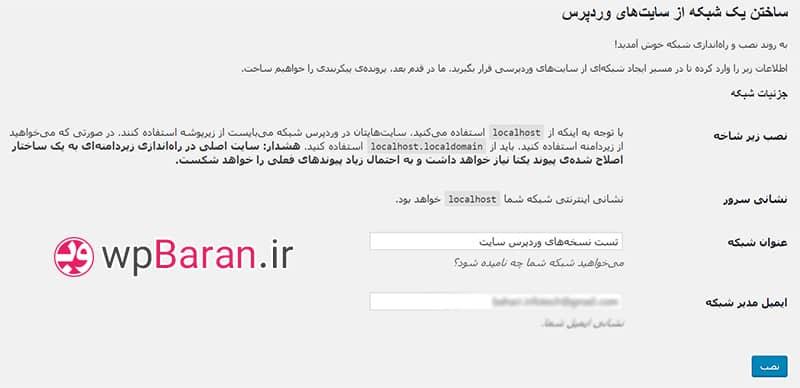 وردپرس شبکه : آموزش نصب وردپرس شبکه ای یا چند سایتی