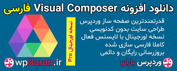 دانلود افزونه ویژوال کامپوزر فارسی WPBakery Page Builder - دانلود Visual Composer