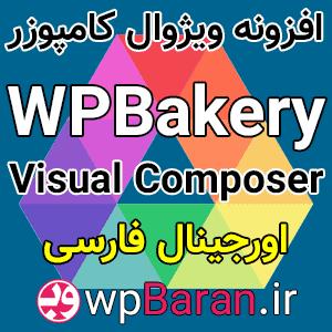 دانلود افزونه ویژوال کامپوزر فارسی WPBakery Visual Composer (اورجینال)