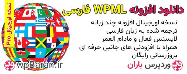 دانلود افزونه WPML فارسی افزونه چند زبانه وردپرس