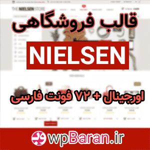 قالب نیلسن : دانلود قالب Nielsen فارسی (اورجینال)