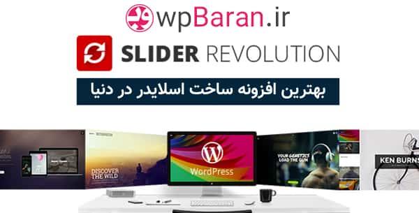 دانلود افزونه Revolution Slider : افزونه رولوشن اسلایدر فارسی (اورجینال)