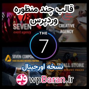 خرید قالب The7 : قالب وردپرس The7 فارسی (اورجینال)
