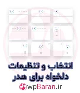 خرید قالب The7 : قالب وردپرس The7 فارسی ( اورجینال )
