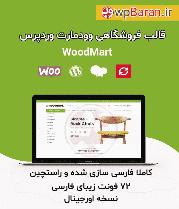 قالب WoodMart : دانلود قالب وودمارت فارسی (اورجینال)