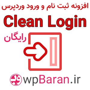 دانلود افزونه Clean Login : افزونه ثبت نام و ورود وردپرس (رایگان)