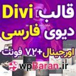قالب Divi فارسی: دانلود قالب دیوی وردپرس فارسی اورجینال