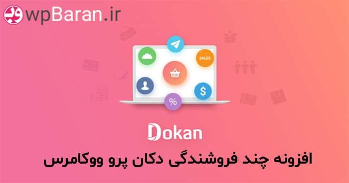 افزونه Dokan Pro فارسی : افزونه چند فروشندگی ووکامرس (اورجینال)