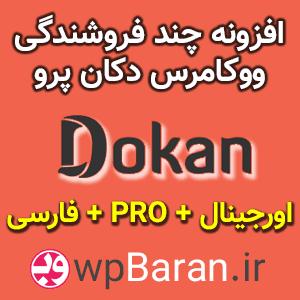افزونه دکان پرو Dokan Pro فارسی + 25 ماژول پرمیوم + قالب دکان