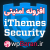 دانلود افزونه iThemes Security Pro فارسی (اورجینال)
