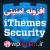 دانلود افزونه iThemes Security Pro فارسی (اورجینال)