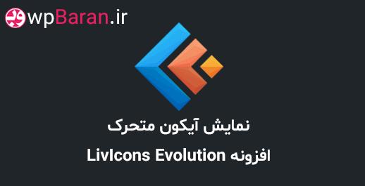 نمایش آیکون متحرک با دانلود افزونه LivIcons Evolution وردپرس (اورجینال)