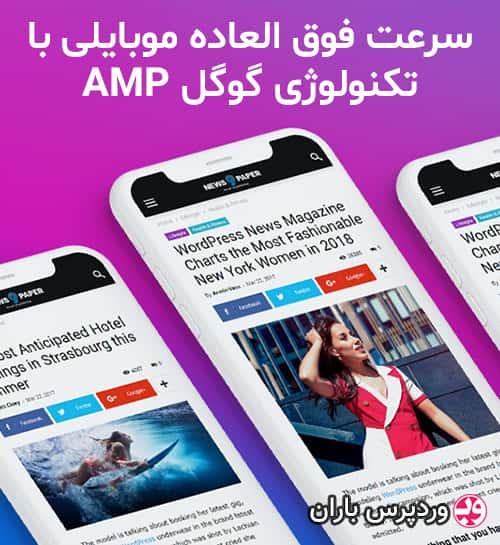 قالب NewsPaper فارسی وردپرس قالب نیوز پیپر قالب روزنامه وردپرس