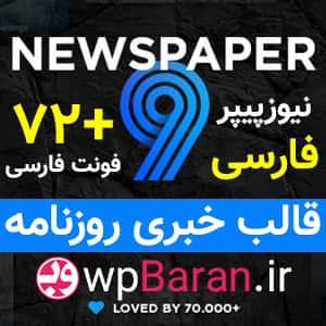 قالب NewsPaper فارسی وردپرس (قالب نیوز پیپر اورجینال +67 دمو آماده)