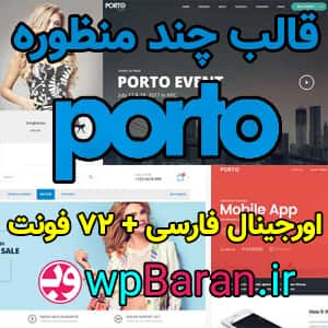 قالب پورتو وردپرس: دانلود قالب Porto فارسی (اورجینال)