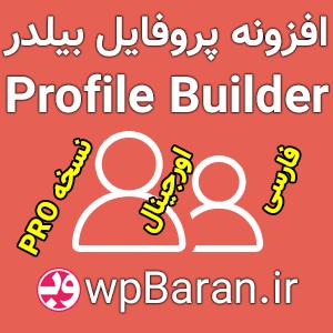 افزونه Profile Builder Pro فارسی دانلود پروفایل بیلدر پرو (اورجینال)