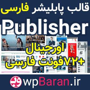 قالب Publisher فارسی: دانلود قالب پابلیشر وردپرس (اورجینال)