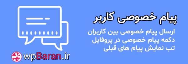 دانلود افزونه Ultimate Member فارسی +22 افزونه جانبی (اورجینال)