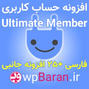 دانلود افزونه Ultimate Member فارسی +25 افزونه جانبی (اورجینال)