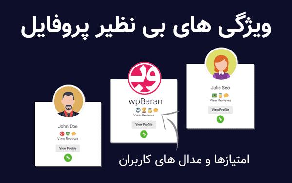 افزونه UserPro فارسی دانلود افزونه یوزر پرو وردپرس (اورجینال)