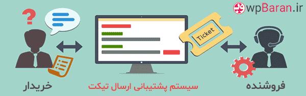 افزونه Awesome Support : افزونه فارسی ارسال تیکت برای وردپرس (اورجینال)