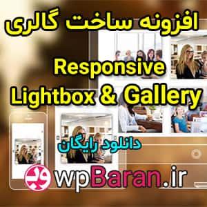 افزونه Responsive Lightbox & Gallery : افزونه لایت باکس وردپرس (رایگان)