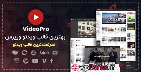 دانلود قالب VideoPro فارسی: قالب ویدئو پرو وردپرس (اورجینال)