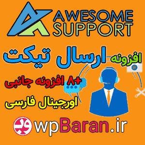 افزونه تیکت وردپرس Awesome Support فارسی + 8 افزونه جانبی پرمیوم (اورجینال)