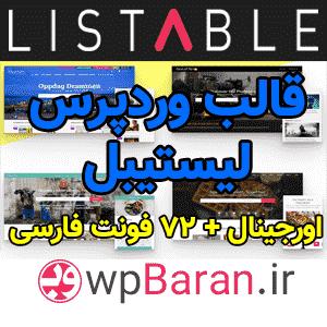 قالب Listable : دانلود قالب لیستیبل وردپرس (اورجینال)