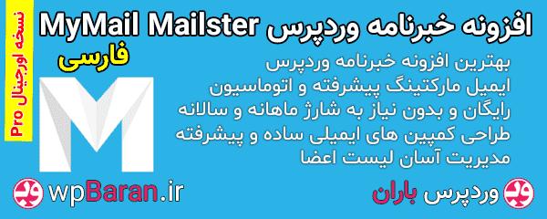 افزونه MyMail Mailster فارسی: خبرنامه مای میل میلستر (اورجینال)