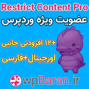 دانلود افزونه Restrict Content Pro وردپرس فارسی + 12 افزودنی جانبی (اورجینال)