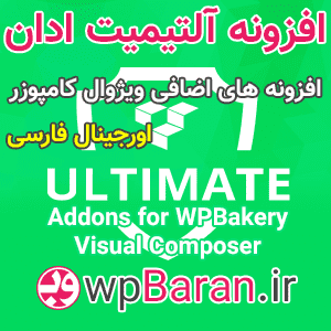 دانلود افزونه Ultimate Addons for WPBakery Visual Composer آلتیمیت ادان فارسی