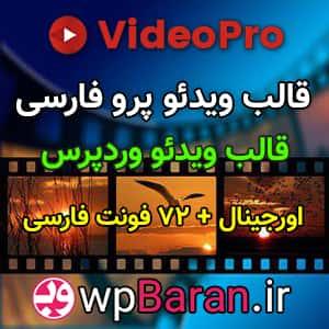 قالب VideoPro فارسی: دانلود قالب ویدئو پرو وردپرس (اورجینال)