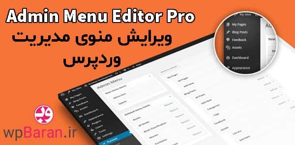 افزونه Admin Menu Editor Pro : ویرایش منوی مدیریت وردپرس (اورجینال)