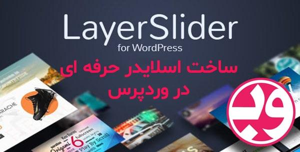 افزونه LayerSlider : افزونه لایر اسلایدر وردپرس (اورجینال)